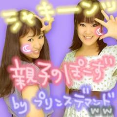 中村円香 公式ブログ/いまから 画像1