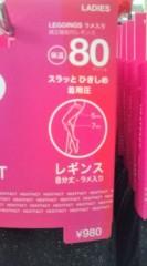 中村円香 公式ブログ/本末転倒ではないのか 画像1