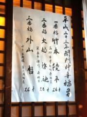 中村円香 公式ブログ/福男さん 画像1