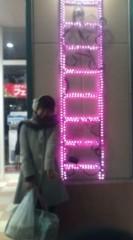 中村円香 公式ブログ/たらいま!! 画像2