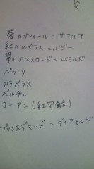 中村円香 公式ブログ/鉱物編 画像1