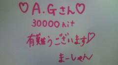 中村円香 公式ブログ/おぉー!! 画像2