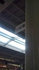 中村円香 公式ブログ/おえどへまいりまする 画像1