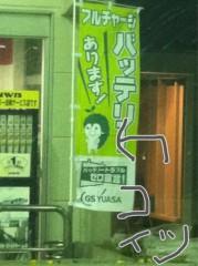 中村円香 公式ブログ/なんかわからんけど可愛い� 画像1