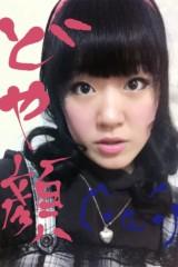 中村円香 公式ブログ/十六茶ぱにっく 画像1