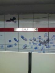 中村円香 公式ブログ/ついた 画像2