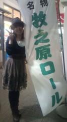 中村円香 公式ブログ/もう出発したけれども 画像1