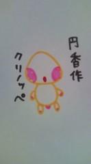 中村円香 公式ブログ/自信作:クリノッペ 画像1