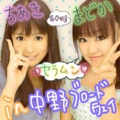 中村円香 公式ブログ/中野でハッスル 画像1