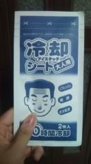 中村円香 公式ブログ/さんしゃいん 画像2