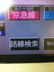 中村円香 公式ブログ/今から帰る!! 画像1