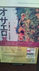 中村円香 公式ブログ/早くつきすぎちゃった 画像1
