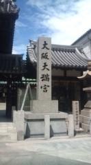 中村円香 公式ブログ/てんまんぐうさん 画像1