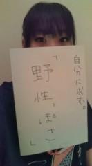 中村円香 公式ブログ/自分にモトム 画像1