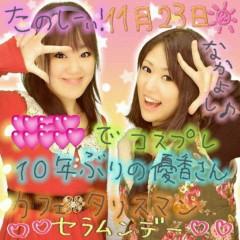 中村円香 公式ブログ/たのしかった…!! 画像1