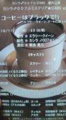 中村円香 公式ブログ/『コーヒーはブラックで!?』 画像1