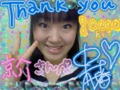 中村円香 公式ブログ/80000HITのプレゼント 画像1