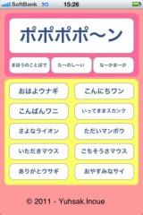 中村円香 公式ブログ/ぽぽぽぽーん! 画像1