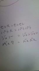 中村円香 公式ブログ/小惑星とか 画像1