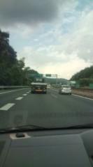 中村円香 公式ブログ/高速道路フェチ 画像2