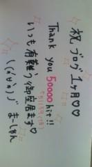 中村円香 公式ブログ/重大発表 画像2