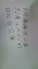 中村円香 公式ブログ/行楽地の漢字 画像1