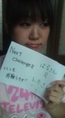 中村円香 公式ブログ/遅くなりました 画像2