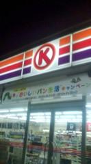 中村円香 公式ブログ/おでんのきせつ 画像1