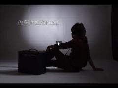 佐藤貴拡 プライベート画像/動画 SPIRAL視聴