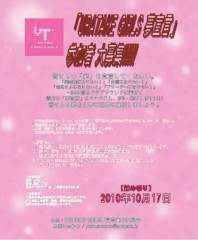 佐藤貴拡 公式ブログ/uratake girls 夢宣言 出演者募集♪ 画像2