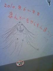 オオツカデモ可 プライベート画像/2010/07/28 IMG_0255
