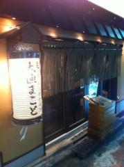 中嶋享(や団) 公式ブログ/渋谷「大漁まこと」 画像1