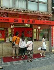 ななみ 公式ブログ/COACH in 神戸 (^-^) 画像1