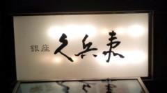 ななみ 公式ブログ/  お寿司大好き〜ヾ(^▽^)ノ 画像1