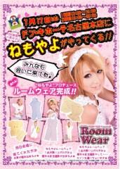 小田万音里 公式ブログ/ドンキホーテ名古屋本店にねもやよちゃんが来店! 画像1
