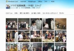 沙人 公式ブログ/ドラマ「孤島猟鷹」スナップ 画像1
