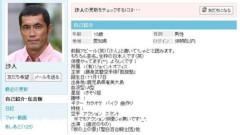 沙人 公式ブログ/【緊急】偽者注意報! 画像1