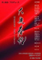 沙人(しゃと) 公式ブログ/始動!-初舞台『大奥春秋』 画像1