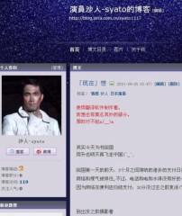 沙人 公式ブログ/中国向けプロモーションブログ 画像1