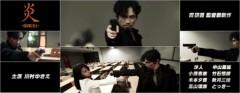 沙人(しゃと) 公式ブログ/映画『炎-HOMURA-』(主演:川村ゆきえ)上映開始!in 十三 ♪ 画像1