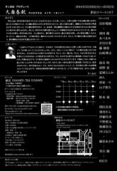 沙人(しゃと) 公式ブログ/舞台【大奥春秋】出演 画像2