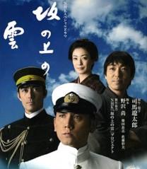 沙人 公式ブログ/NHK「坂の上の雲」 画像1