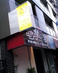 沙人 公式ブログ/故郷の味『鶏飯』 画像2