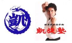 沙人 公式ブログ/護身武藝空手術『凱旋塾』 画像1