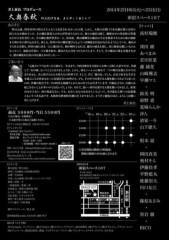 沙人(しゃと) 公式ブログ/始動!-初舞台『大奥春秋』 画像2