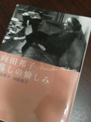 中ゆうこ 公式ブログ/向田邦子さんが大好きで 画像1