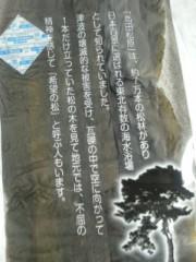 中ゆうこ 公式ブログ/震災から2年が経ち… 画像1