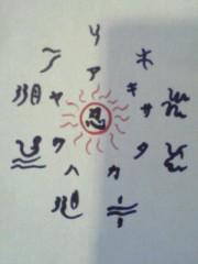 妃羽理 公式ブログ/九字護身法2 画像1