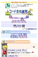 INFINITY 16 公式ブログ/本日、レコ直にて「Dream Mix vol.01」配信開始やでー!! 画像1