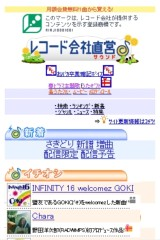 INFINITY 16 公式ブログ/今日から「線香花火」の着うたが配信やで〜 画像1